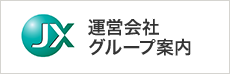 JX 運営会社・グループ案内