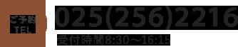 ご予約TEL 025(256)2216