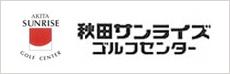 秋田サンライズゴルフコース