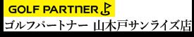 ゴルフパートナー山木戸サンライズ店