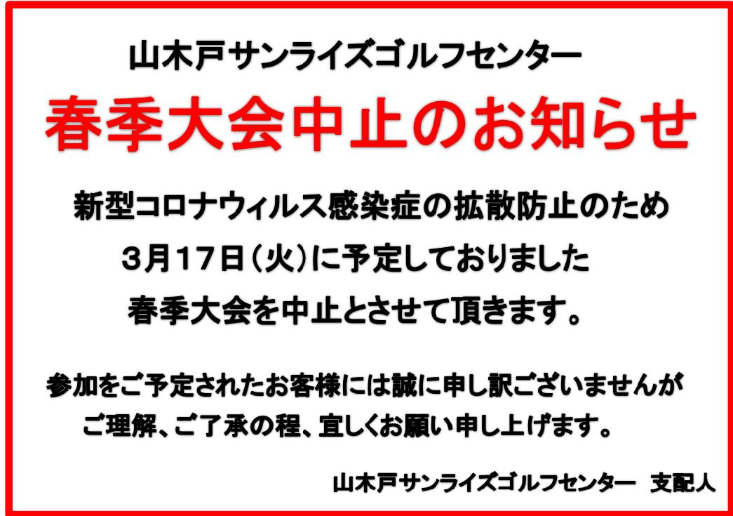 春季大会中止のお知らせ | 新着情報 | 山木戸サンライズゴルフセンター